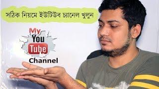 সঠিক নিয়মে ইউটিউব চ্যানেল খুলুন প্রফেশনাল ভাবে How To Create a YouTube Channel in professional way