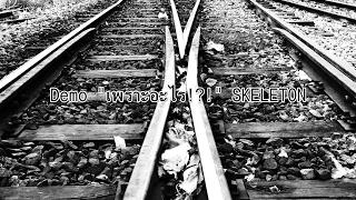 เพราะอะไร (Demo) - SKELETON Mp3
