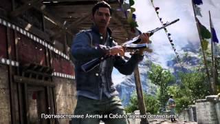 Far Cry 4 - Будь королем -Трейлер