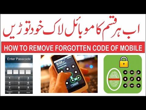 How to Unlock Forgotten Android Pattern Lock password Lock & Pin Lock in Seconds (Urdu/Hindi)