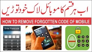 How to Unlock Forgotten Android Pattern Lock password Lock & Pin Lock in Seconds (Urdu/Hindi)