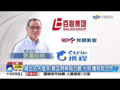 葉匡時未上任先拚經濟 率團低調抵上海招商│中視新聞20190112