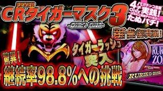 CRFタイガーマスク3 -ONLY ONE- 新台初打ち!驚異の「継続率98.8%」に挑戦!果たして結果は・・・!?【たぬパチ!】