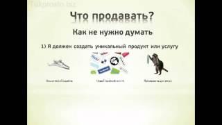 Олег Карнаух   Видеоурок №2   Что продавать