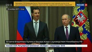 Raw: Assad and Putin Meet in Sochi