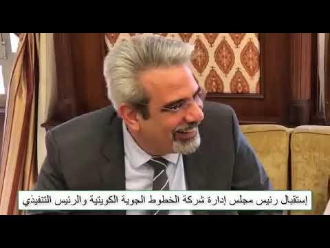 الشيخ فيصل الحمود استقبل رئيس مجلس إدارة الخطوط الكويتية والرئيس التنفيذي
