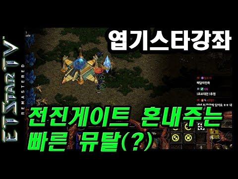 [이티] Z vs P | 전진게이트 혼내주는 빠른 뮤탈!! | 엽기스타강좌