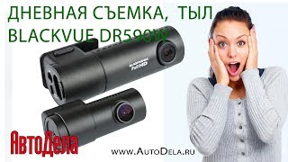 Видеорегистратор BlackVue DR590W-2CH. День. Тыловая камера.
