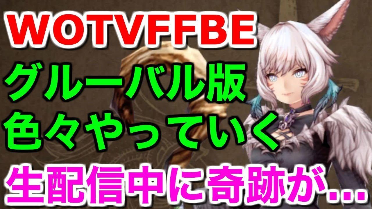 グローバル 版 ffbe