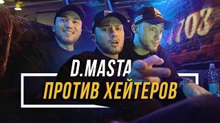 D.MASTA ПРОТИВ ХЕЙТЕРОВ #vsrap