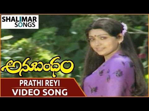 Anubandham Movie || Prathi Reyi Video Song || ANR, Sujatha, Karthik || Shalimar Songs