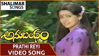 Anubandham Movie || Prathi Reyi Video Song || ANR, Sujatha, Karthik || Shalimar Songs