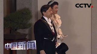 [中国新闻] 日本举行德仁天皇即位庆祝巡游 | CCTV中文国际