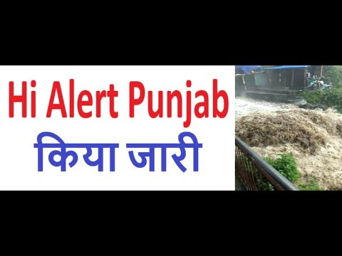 Hi Alert Heavy rain result in flood-like situation Bathinda/ weather report  मानसून की जानकारी mausam