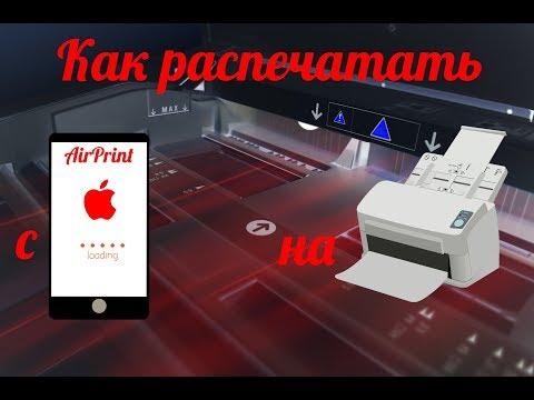 Как печатать с IPhone при помощи AirPrint