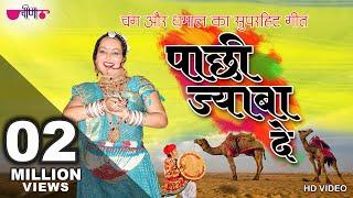 Pachhi Jaba De Mhara Pihar Ri Senani Lyaba De   Seema Mishra   New Rajasthani Songs 2019