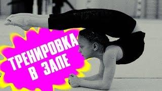 Художественная Гимнастика. Школа Анны Гавриленко.