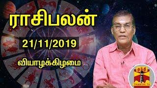 (21/11/2019) Indraya Rasipalan by Astrologer Sivalpuri Singaram | Thanthi TV