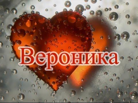 Тайна имени Валентин