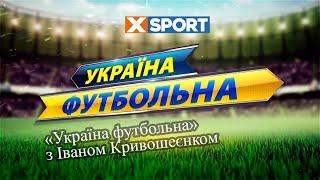 Підсумки першого туру Україна футбольна з Іваном Кривошеєнком