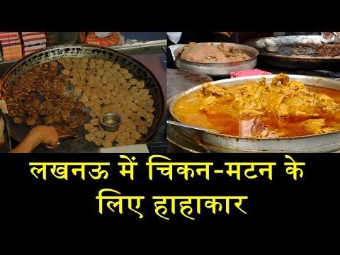 योगी फरमान ने बिगाड़ा लखनऊ वालों का जायका !/TUNDE KABAB LUCKNOW STREET FOOD OF INDIA