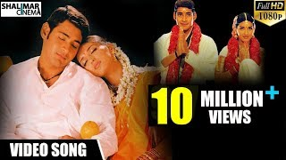 Murari Movie || Alanaati Full Video Song || Mahesh Babu, Sonali Bendre