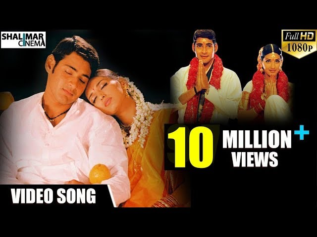 Murari Movie || Alanati Video Song || Mahesh Babu, Sonali Bendre