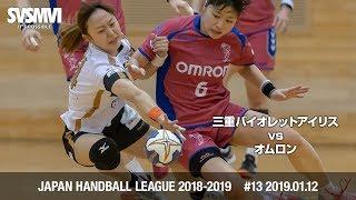 MVI vs オムロン 2019.01.12 ☆ 第43回日本リーグ第13戦