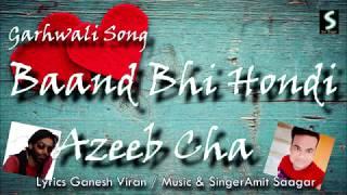 Baand Bhi Hondi Azeeb Cha Garhwali Song Amit Saagar Ganesh Viran