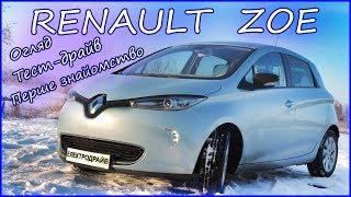 Renault Zoe Огляд Та Перше Знайомство