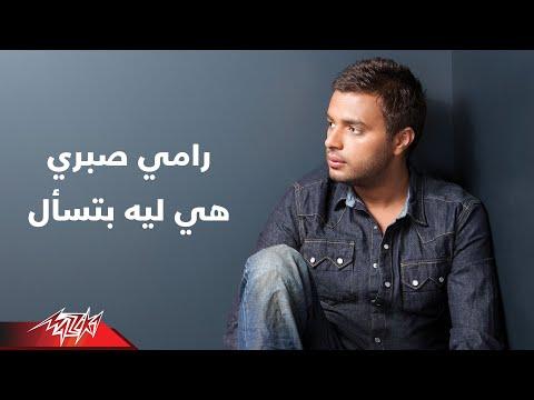 Heya Leah Betsal - Photo - Ramy Sabry هى ليه بتسأل - صور - رامى صبرى