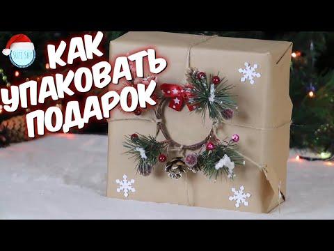 Новогодний DIY: Как КРАСИВО упаковать ПОДАРОК// Suzi Sky