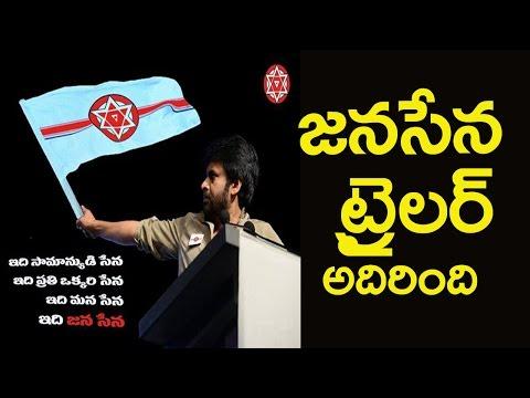 Jana Sena Mana Sena Full Video   Pawan Kalyan జనసేన ట్రైలర్ అదిరింది Friday Poster