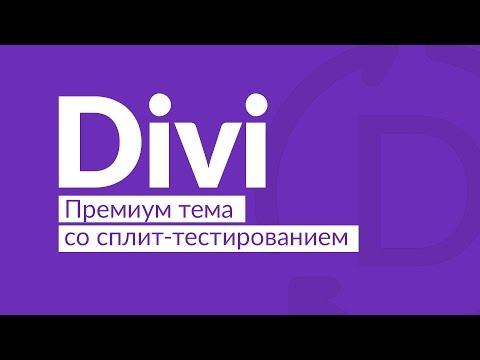 Купить русские шаблоны для wordpress