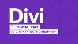 видео Руководство по использованию и настройке темы DIVI для WordPress
