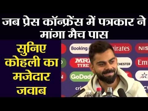 India vs Pakistan WC 2019: Virat Kohli hilarious reply when asked for match passes| वनइंडिया हिंदी