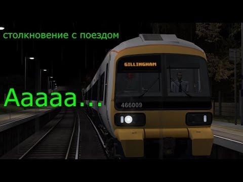 Train Simulator 2014 долгая поездка (столкновение с поездом)