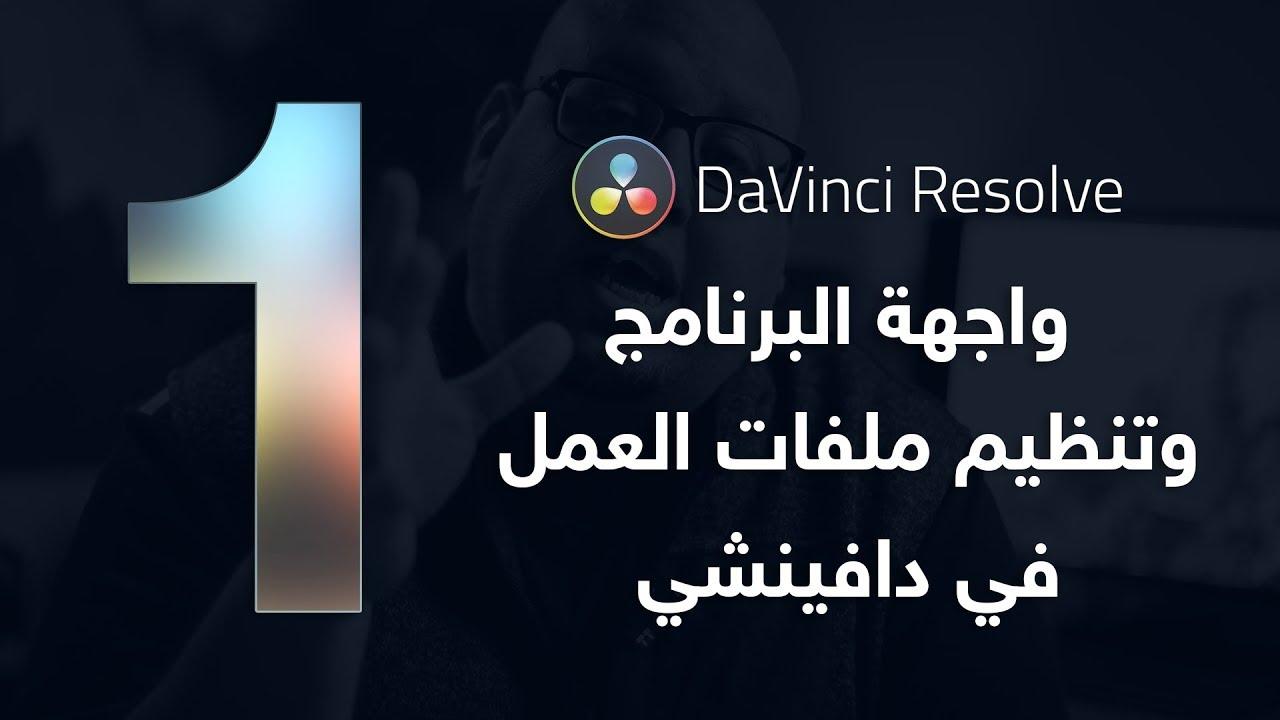 واجهة البرنامج واستيراد وتنظيم الملفات - مونتاج الفيديو دافينشي DaVinci Resolve