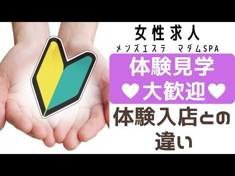 大阪 メンズ エステ 体験 大阪のメンズエステ抜きあり体験談【随時更新】