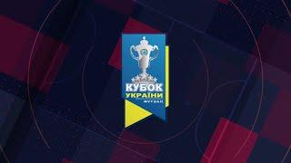 LIVE | Ураган vs IнБев | Кубок України 2019/2020. 1/8 фіналу