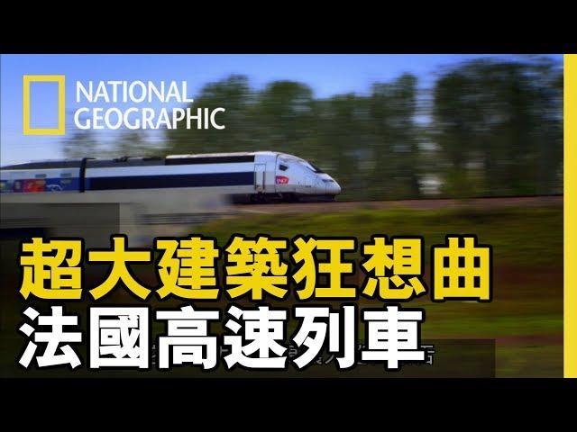 【超大建築狂想曲】法國高速列車  「地面上速度最快的列車!!! 法國高速列車TGV」