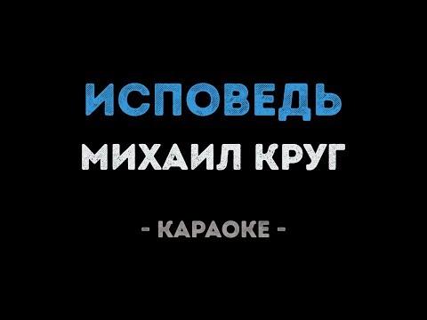 Михаил Круг - Исповедь (Караоке)