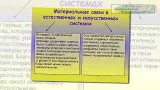 Презентация на тему Информационные процессы в естественных и искусственных системах