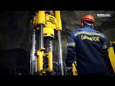 Гайский ГОК. Работы в шахте на глубине в тысячу метров