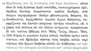 Koine Greek - Jude