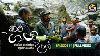 Kalu Ganga Dige Episode 54 || කළු ගඟ දිගේ ||  28th August 2021 Thumbnail