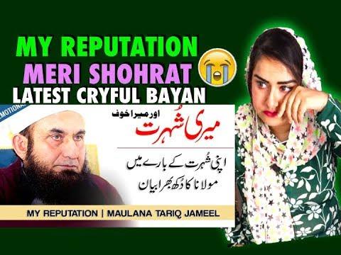 MERI SHOHRAT Maulana TARIQ JAMEEL (MY REPUTATION)   Emotional Bayan   Latest Bayan   Indian Reaction