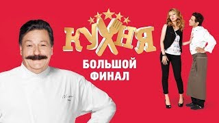 Кухня 6 сезон LIVE