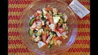 Салат с куриным филе, яйцами, овощами и хлебцами: рецепт от Foodman.club