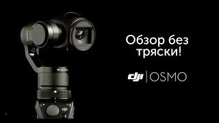 Обзор 4К камеры DJ  OSMO